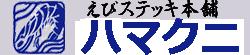えびステッキ本舗 ハマクニ